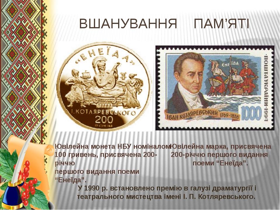 ВШАНУВАННЯ ПАМ'ЯТІ Ювілейна монета НБУ номіналом 100 гривень, присвячена 200-...