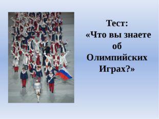 Тест: «Что вы знаете об Олимпийских Играх?»