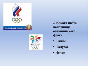 4. Какого цвета полотнище олимпийского флага: Синее Голубое белое