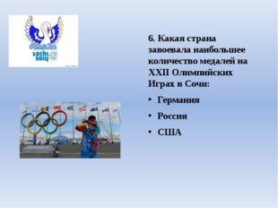 6. Какая страна завоевала наибольшее количество медалей на ХХII Олимпийских И