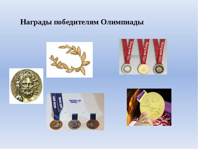 Награды победителям Олимпиады