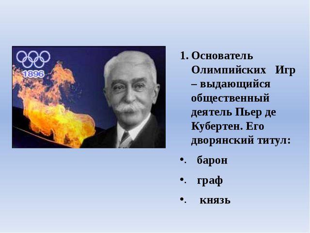 Основатель Олимпийских Игр – выдающийся общественный деятель Пьер де Кубертен...