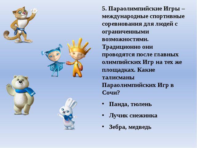 5. Параолимпийские Игры – международные спортивные соревнования для людей с о...