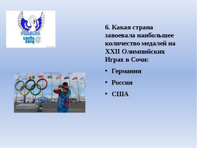 6. Какая страна завоевала наибольшее количество медалей на ХХII Олимпийских И...