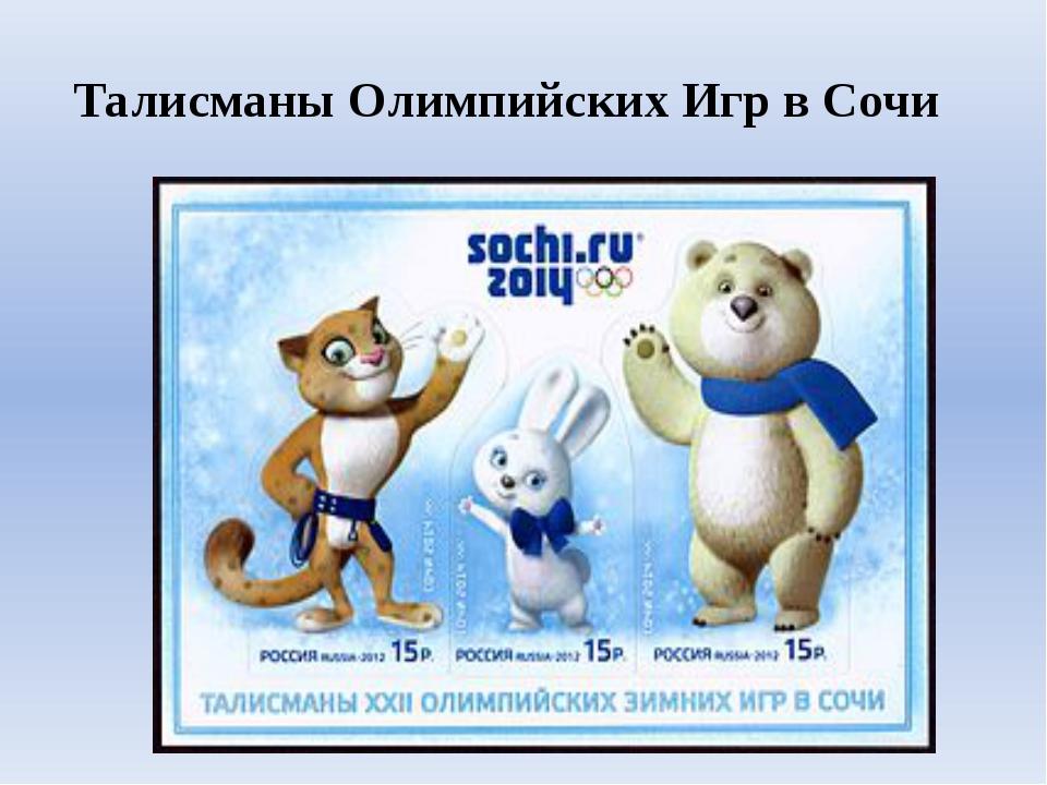 Талисманы Олимпийских Игр в Сочи