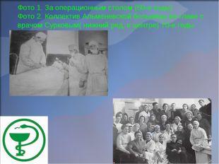 Фото 1. За операционным столом (50-е годы) Фото 2. Коллектив Альменевской бол