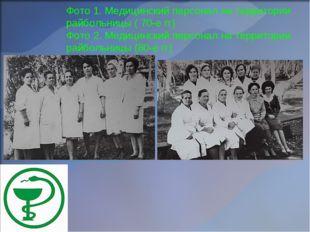 Фото 1. Медицинский персонал на территории райбольницы ( 70-е гг) Фото 2. Мед