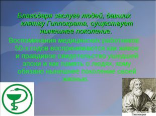 Благодаря заслуге людей, давших клятву Гиппократа, существует нынешнее поколе