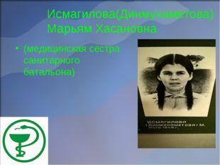 Исмагилова(Динмухаметова) Марьям Хасановна (медицинская сестра санитарного ба