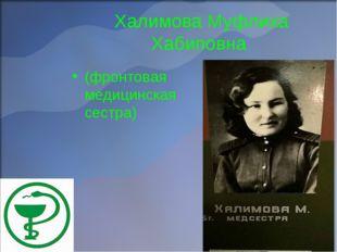 Халимова Муфлиха Хабиповна (фронтовая медицинская сестра)