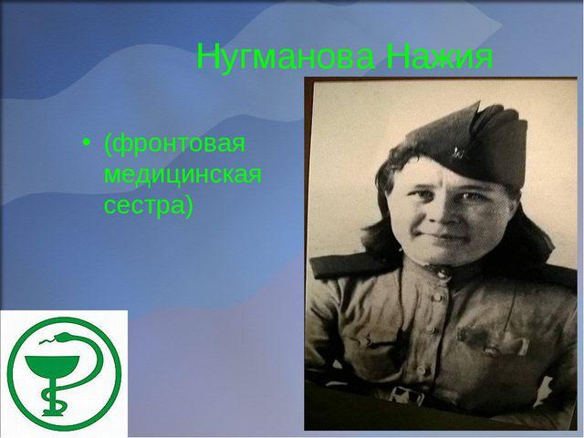 Нугманова Нажия (фронтовая медицинская сестра)
