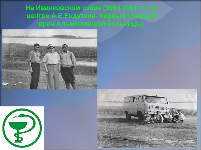 На Иванковском озере (1960-1961 гг) ( в центре А.Е.Ендуткин- первый главный в...