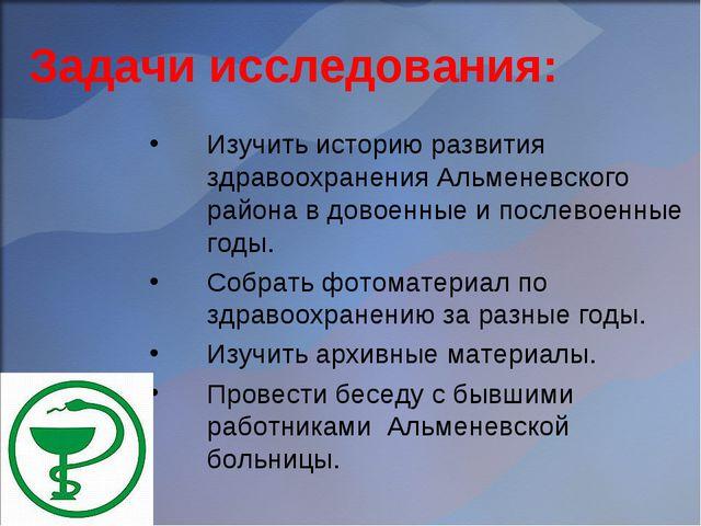 Задачи исследования: Изучить историю развития здравоохранения Альменевского р...