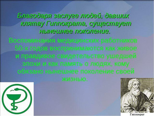 Благодаря заслуге людей, давших клятву Гиппократа, существует нынешнее поколе...