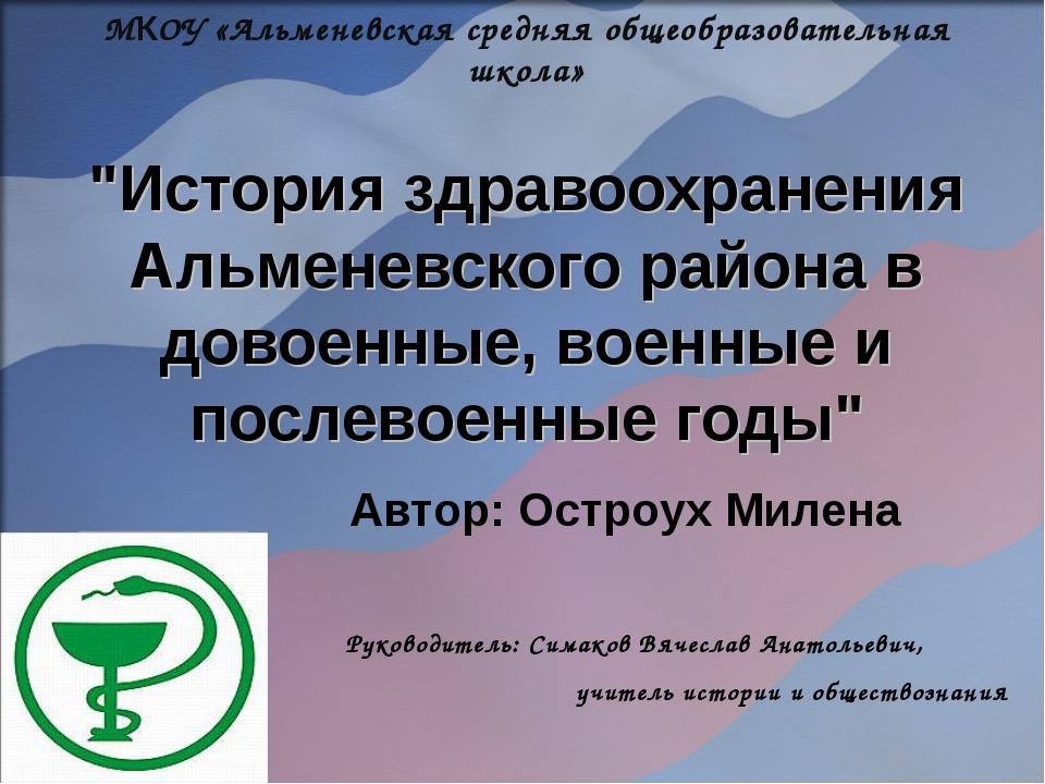 """""""История здравоохранения Альменевского района в довоенные, военные и послевое..."""