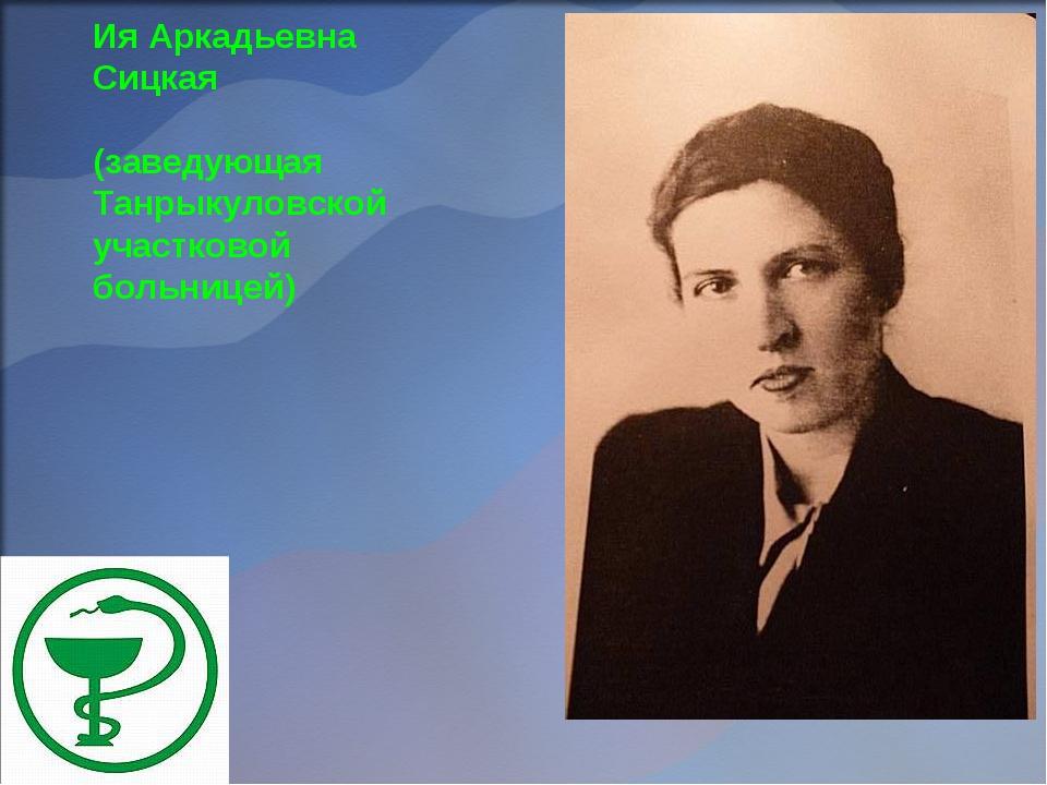 Ия Аркадьевна Сицкая (заведующая Танрыкуловской участковой больницей)