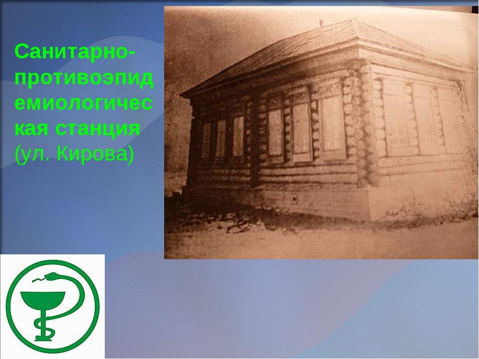 Санитарно- противоэпидемиологическая станция (ул. Кирова)