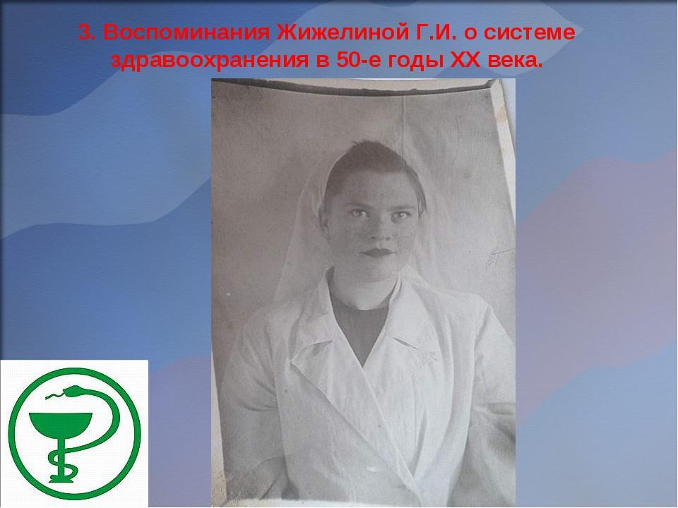 3. Воспоминания Жижелиной Г.И. о системе здравоохранения в 50-е годы ХХ века.
