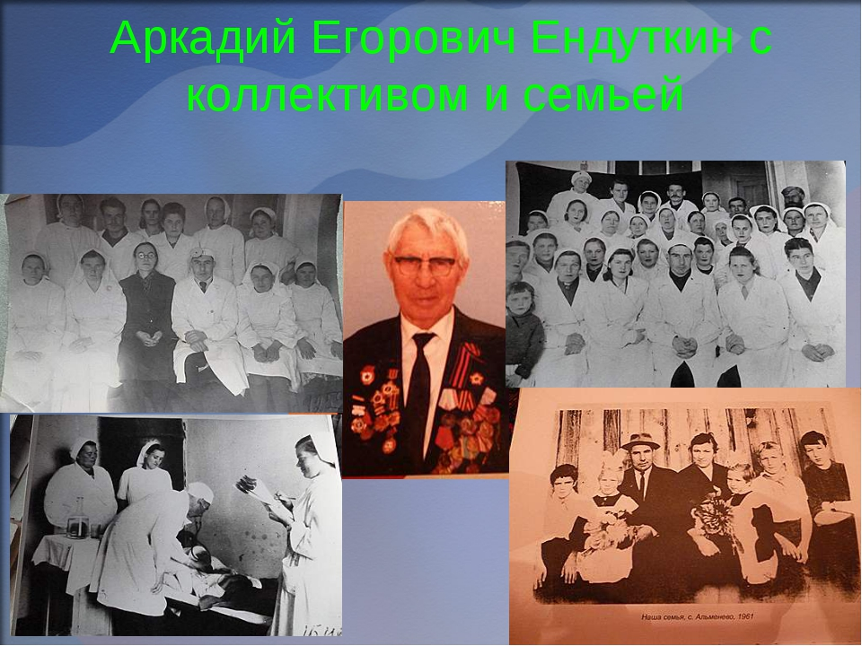 Аркадий Егорович Ендуткин с коллективом и семьей
