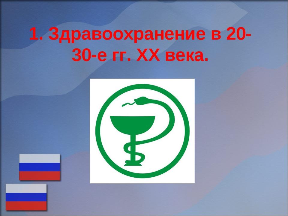 1. Здравоохранение в 20-30-е гг. ХХ века.