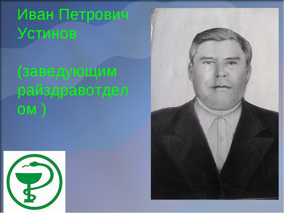 Иван Петрович Устинов (заведующим райздравотделом )