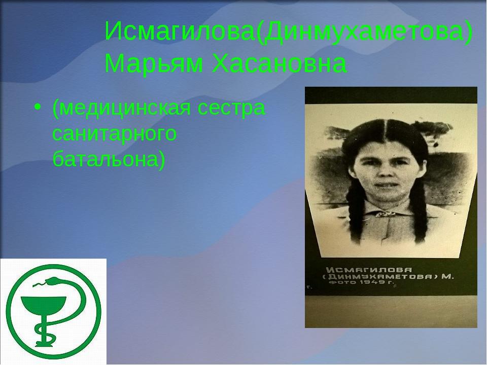 Исмагилова(Динмухаметова) Марьям Хасановна (медицинская сестра санитарного ба...
