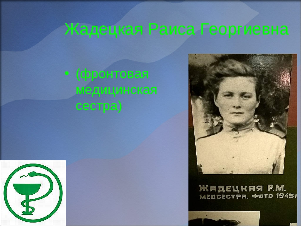 Жадецкая Раиса Георгиевна (фронтовая медицинская сестра)
