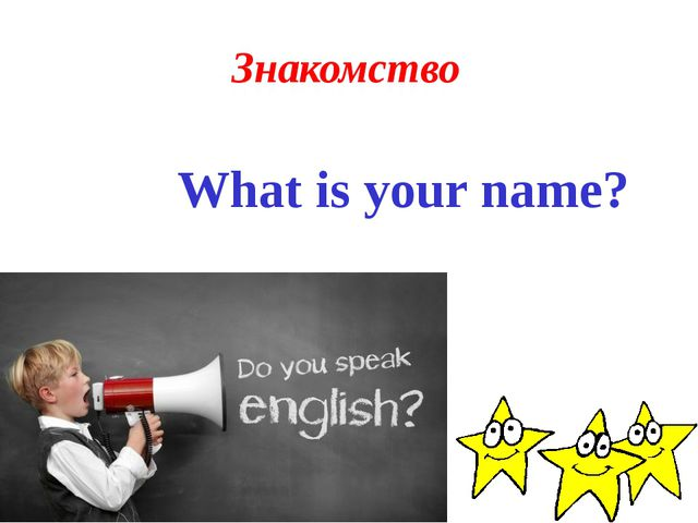 Знакомство What is your name?