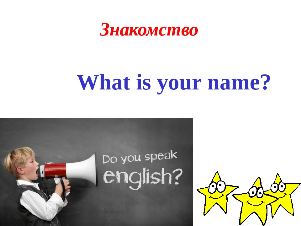 Is name знакомство your what