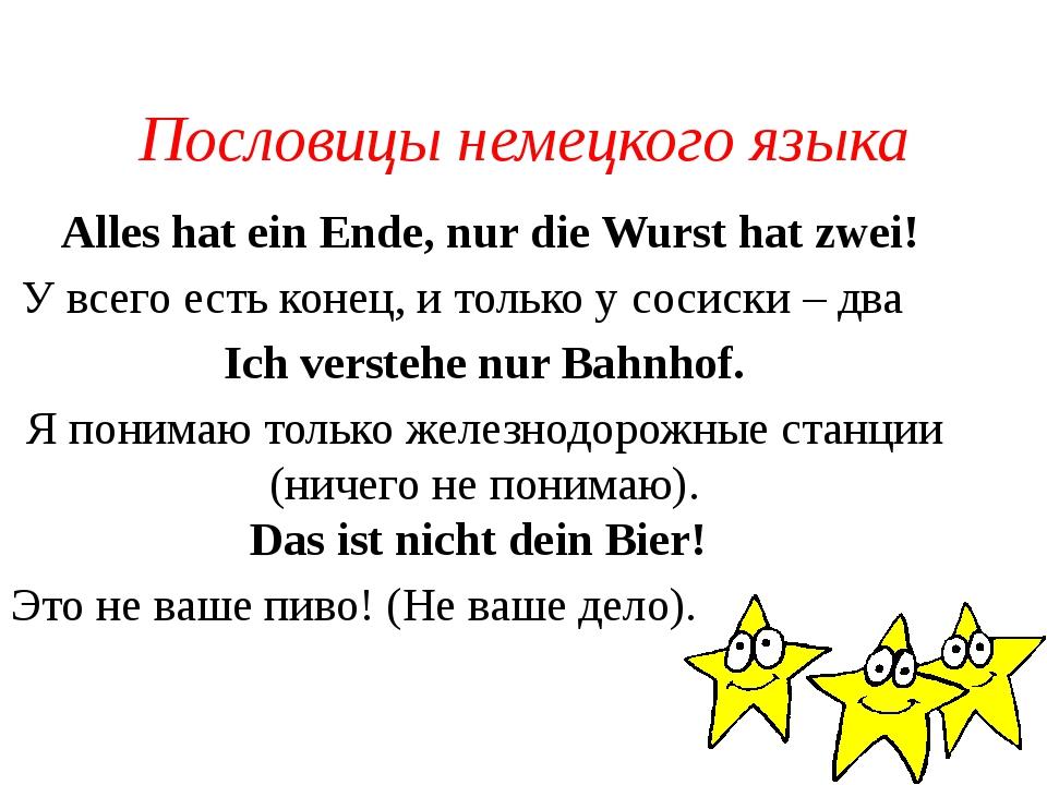 На немецком языке пословицы про немецкий язык