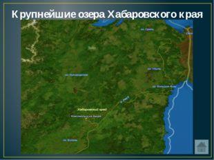 Озеро Чукчагирское Глубина до 6 метров. Площадь зеркала 366 км², с островами