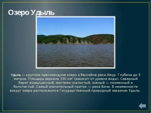 Озеро Большие Кизи Кизи́— крупное пресноводное озеро в бассейне рекиАмур, с