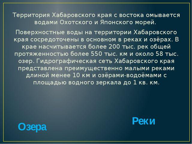 Территория Хабаровского края с востока омывается водами Охотского и Японского...