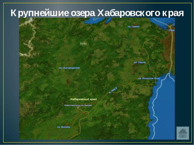 Озеро Чукчагирское Глубина до 6 метров. Площадь зеркала 366 км², с островами...