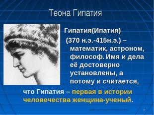 Теона Гипатия Гипатия(Ипатия) (370 н.э.-415н.э.) – математик, астроном, фило
