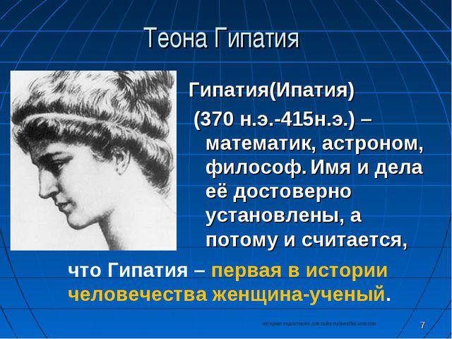 Теона Гипатия Гипатия(Ипатия) (370 н.э.-415н.э.) – математик, астроном, фило...
