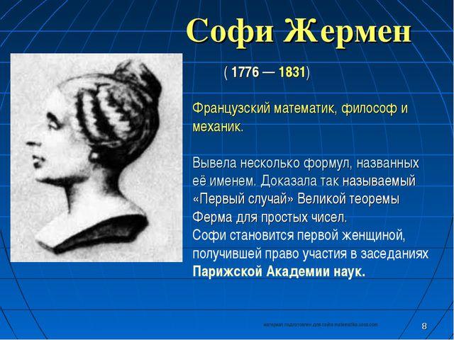 Софи Жермен ( 1776 — 1831) Французский математик, философ и механик. Вывела н...