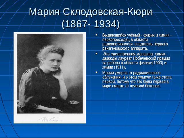Мария Склодовская-Кюри (1867- 1934) Выдающийся учёный - физик и химик - перво...