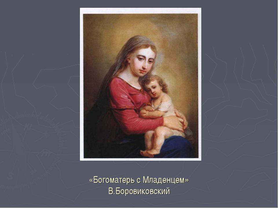 «Богоматерь с Младенцем» В.Боровиковский