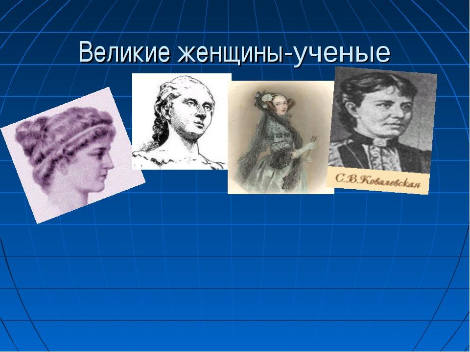 Великие женщины-ученые