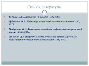 Список литературы Бодалев А.А. Психология личности. - М., 1988. Дубровина И.В