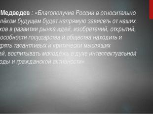 Д.А. Медведев : «Благополучие России в относительно недалёкомбудущембудет н