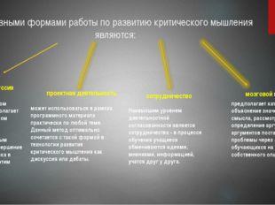 Основными формами работы по развитию критического мышления являются: дискусси