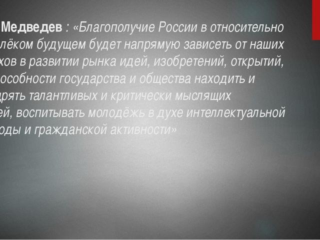 Д.А. Медведев : «Благополучие России в относительно недалёкомбудущембудет н...