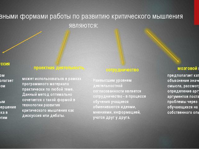 Основными формами работы по развитию критического мышления являются: дискусси...