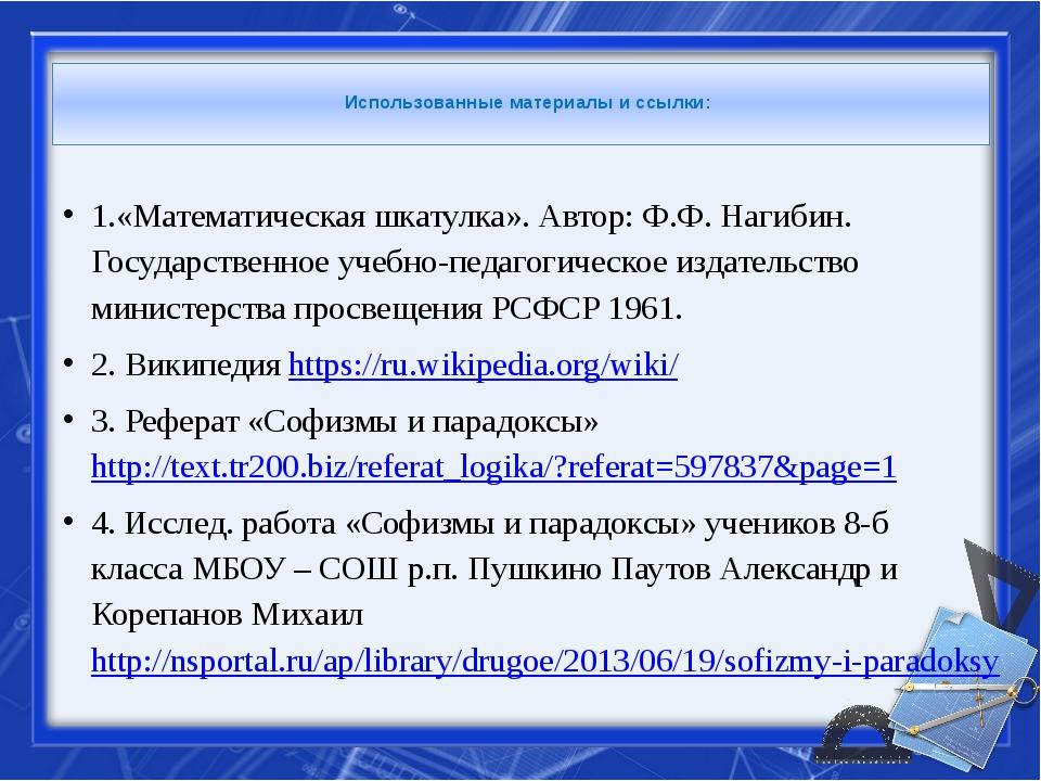 Использованные материалы и ссылки: 1.«Математическая шкатулка». Автор: Ф.Ф....