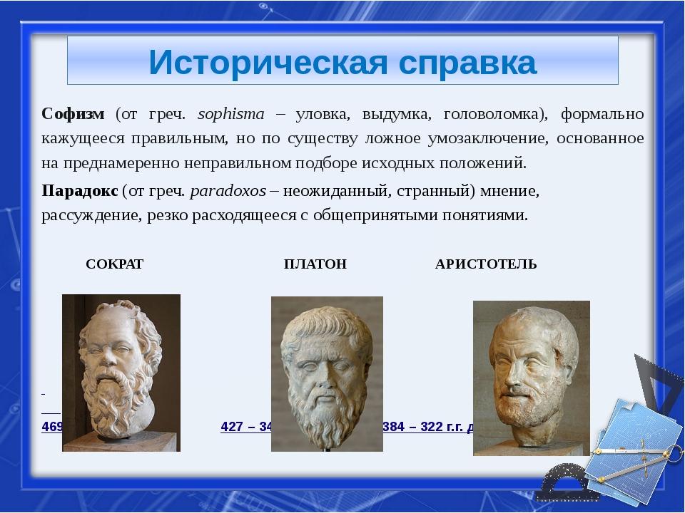 Историческая справка Софизм (от греч. sophisma – уловка, выдумка, головоломка...