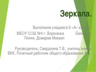 Зеркала. Выполнили учащиеся 9 «А» класса МБОУ СОШ №4 г. Воронежа Бельских Лил