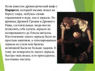 Всем известен древнегреческий миф о Нарциссе, который часами лежал на берегу