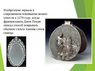 Изобретение зеркала в современном понимании можно отнести к 1279 году, когда